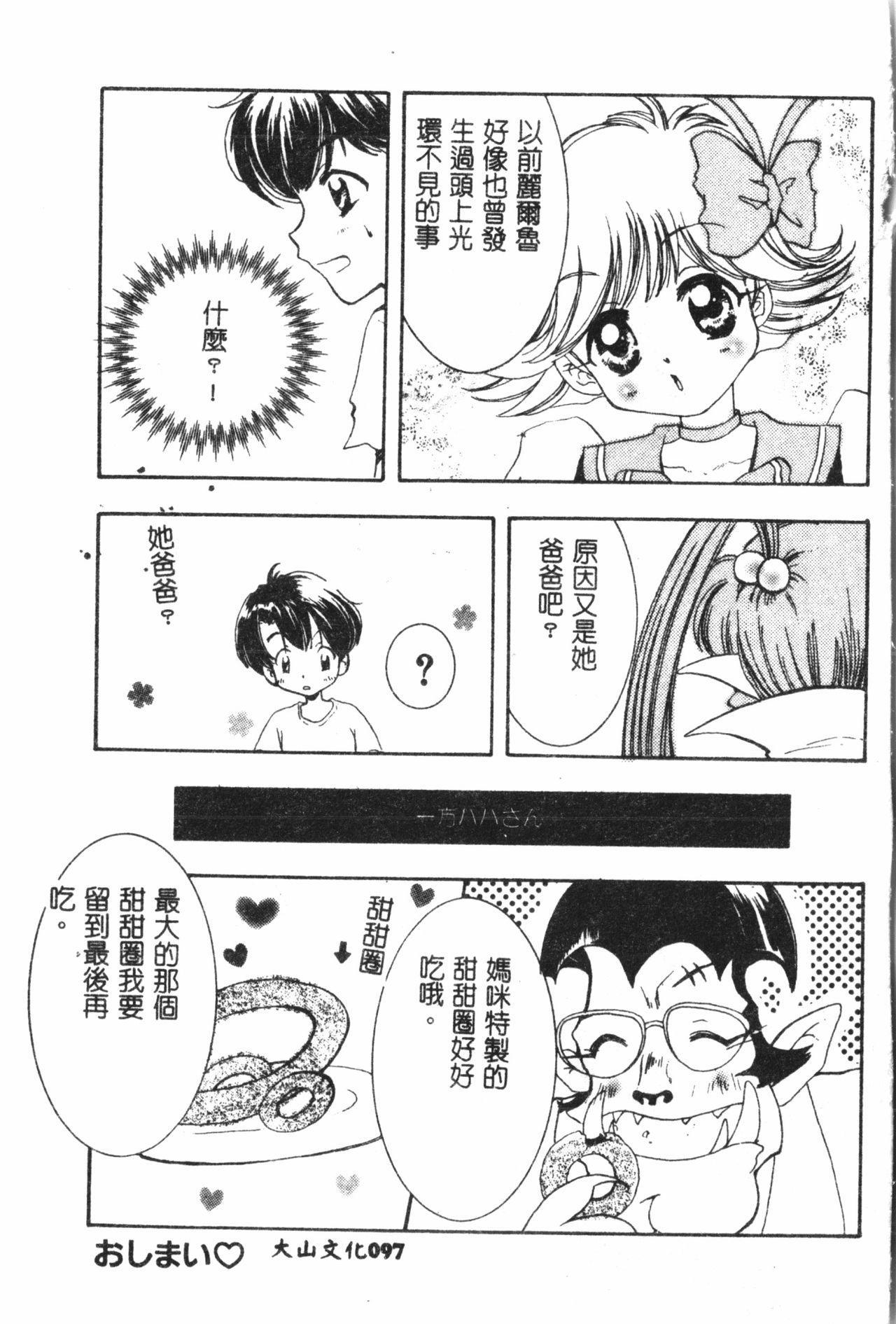 Naru Hina Plus 5 96