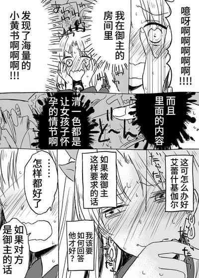 Uchi no Servant ni Haramasex shitaitte Itte mita 7