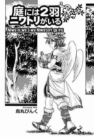 Niwa ni wa 2-wa Niwatori ga Iru 4