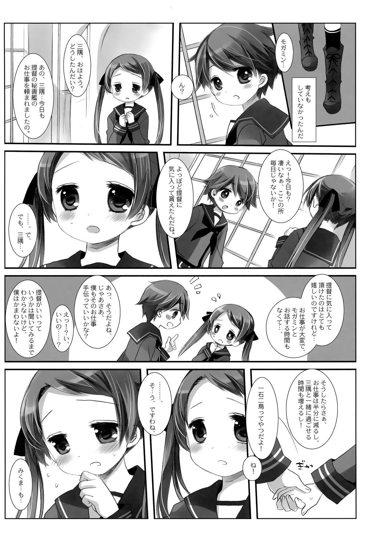 Mogami Type A La Carte 23