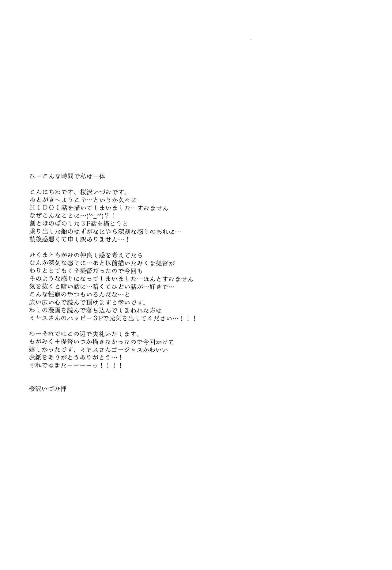 Mogami Type A La Carte 34