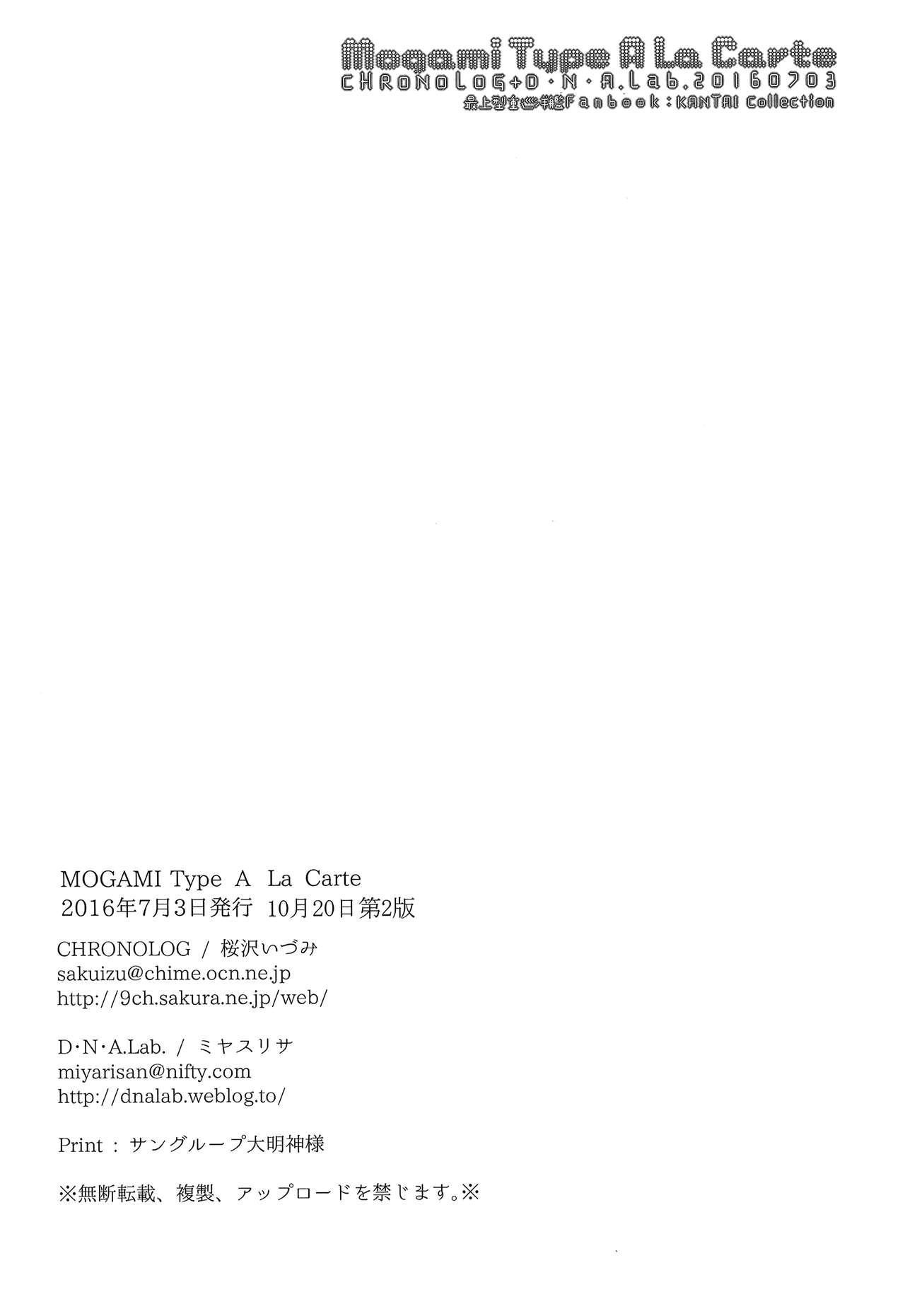 Mogami Type A La Carte 35