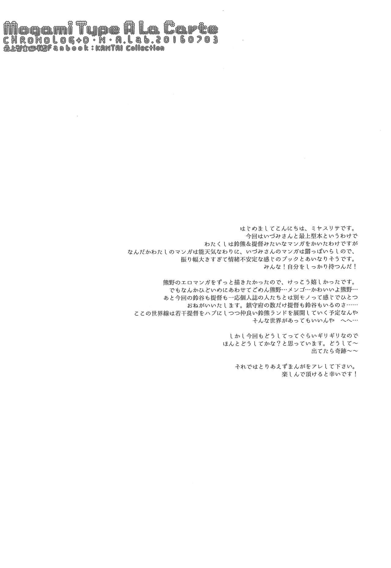 Mogami Type A La Carte 3