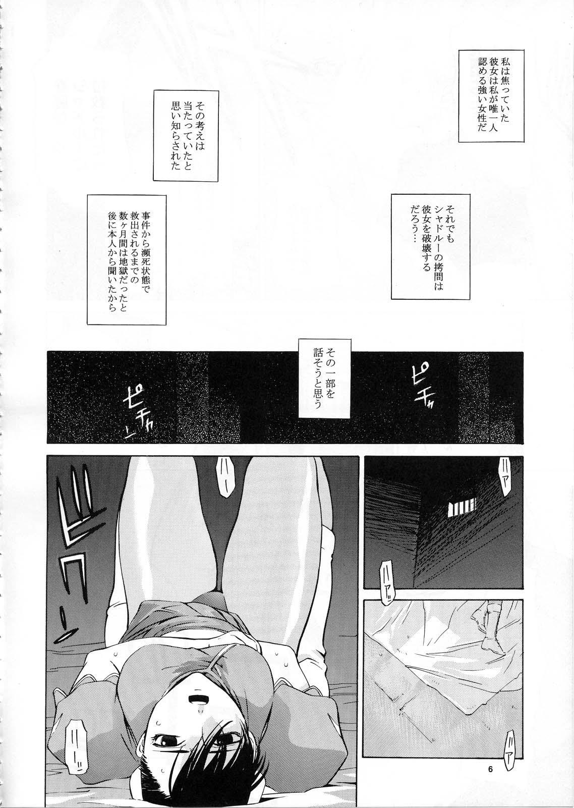 Tenimuhou Gaiden 6
