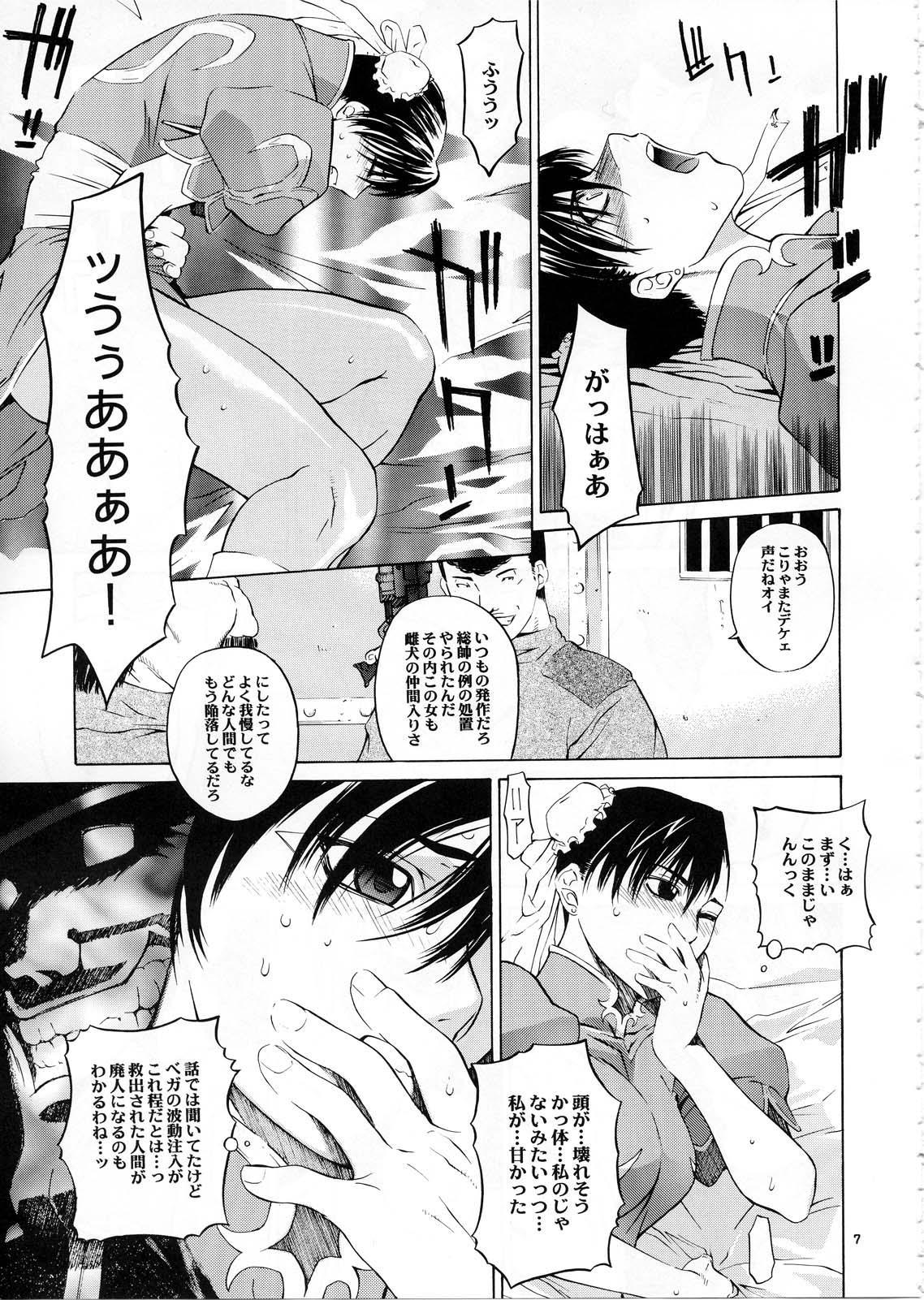 Tenimuhou Gaiden 7