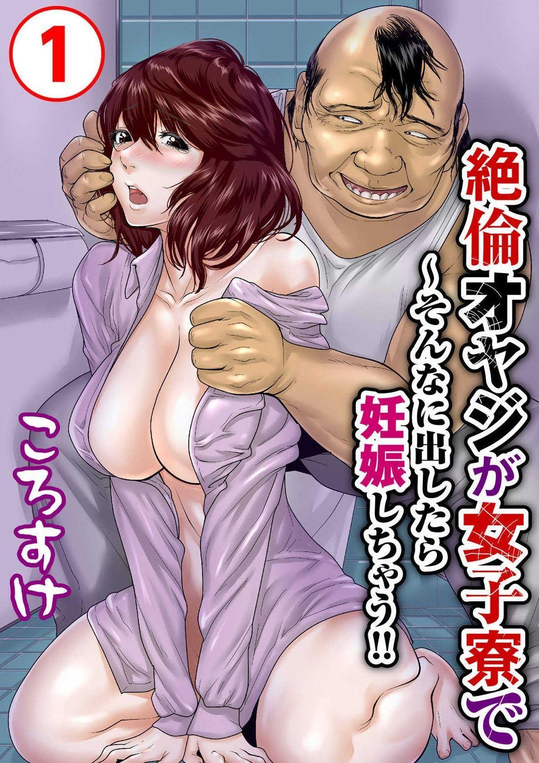 Zetsurin Oyaji ga Joshiryou de ~Sonna ni Dashitara Ninshin shichau!! 1 0