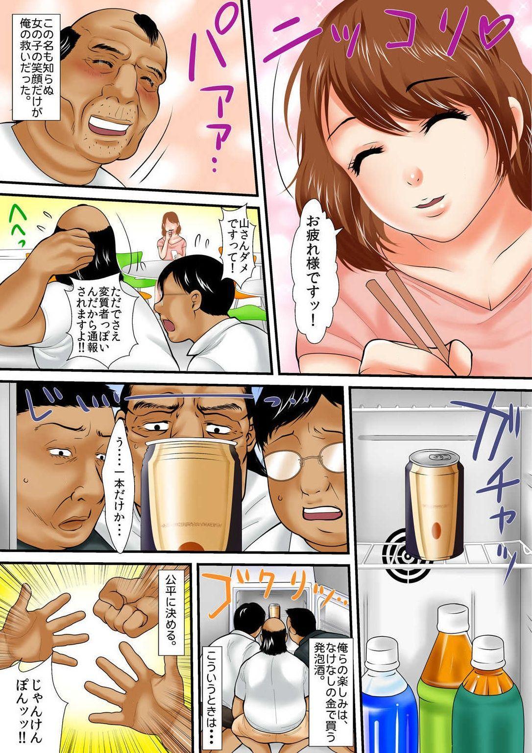 Zetsurin Oyaji ga Joshiryou de ~Sonna ni Dashitara Ninshin shichau!! 1 12