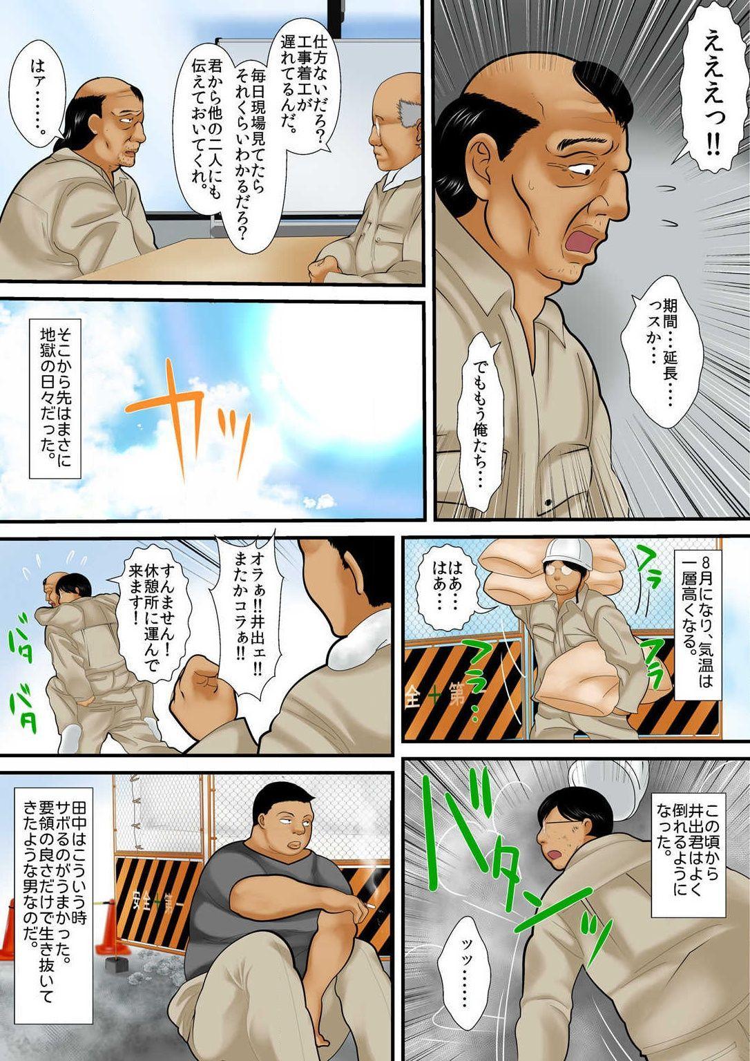 Zetsurin Oyaji ga Joshiryou de ~Sonna ni Dashitara Ninshin shichau!! 1 14