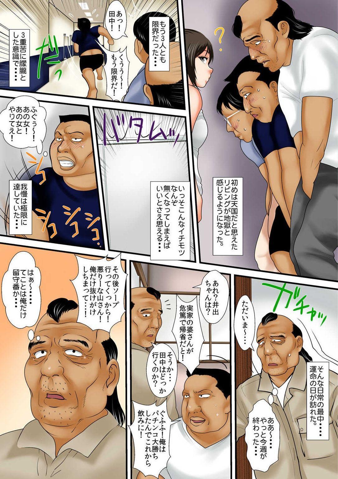 Zetsurin Oyaji ga Joshiryou de ~Sonna ni Dashitara Ninshin shichau!! 1 18