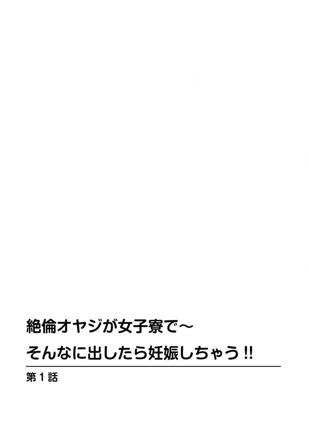 Zetsurin Oyaji ga Joshiryou de ~Sonna ni Dashitara Ninshin shichau!! 1 1
