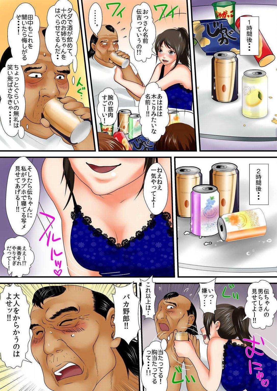 Zetsurin Oyaji ga Joshiryou de ~Sonna ni Dashitara Ninshin shichau!! 1 21
