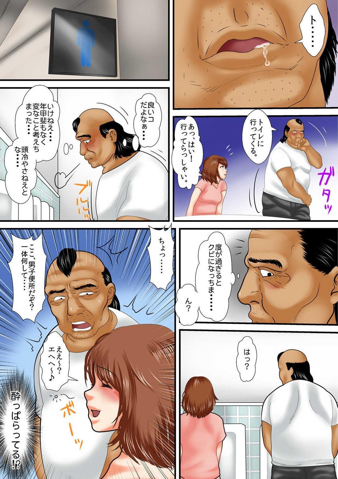 Zetsurin Oyaji ga Joshiryou de ~Sonna ni Dashitara Ninshin shichau!! 1 24