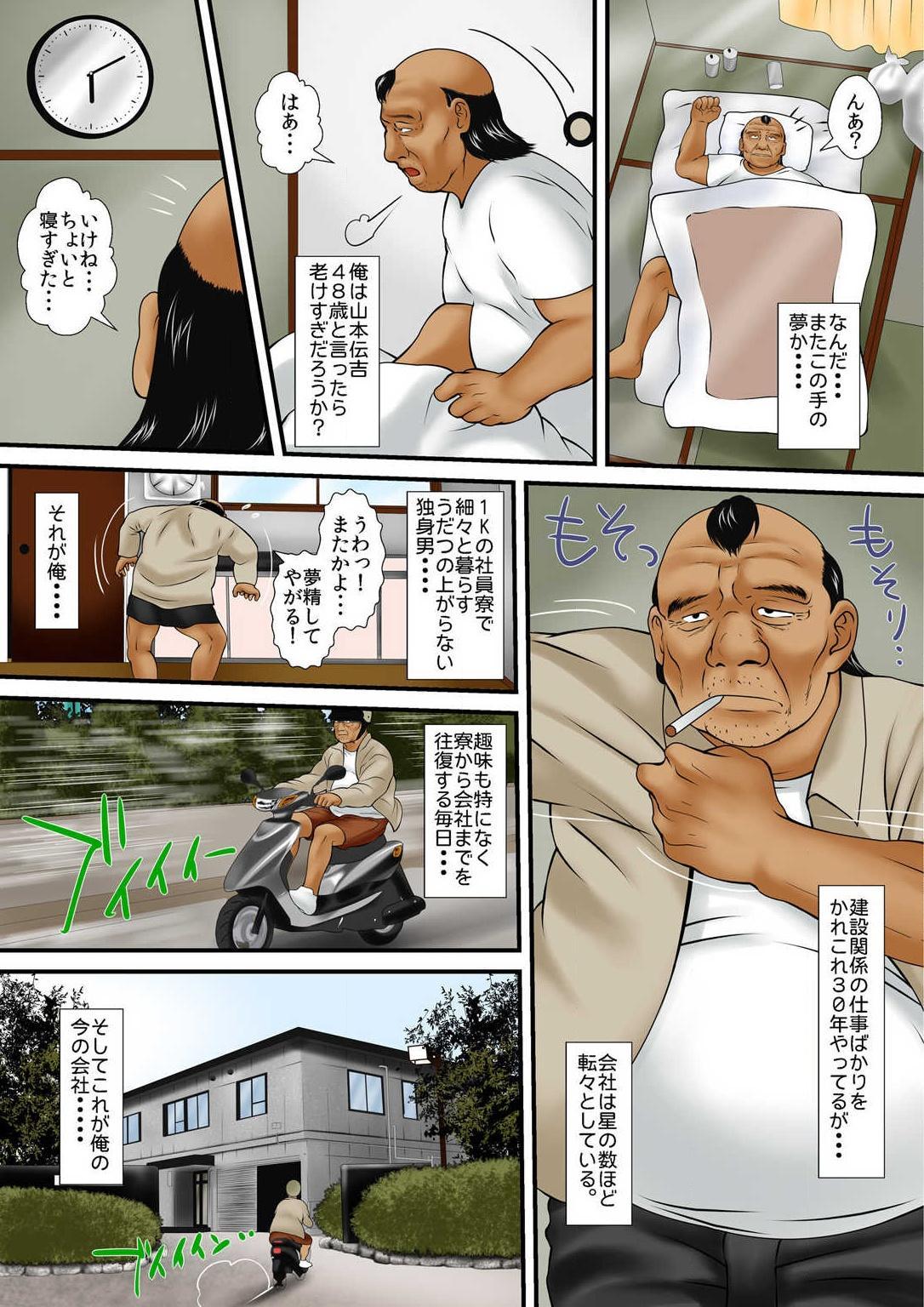 Zetsurin Oyaji ga Joshiryou de ~Sonna ni Dashitara Ninshin shichau!! 1 3