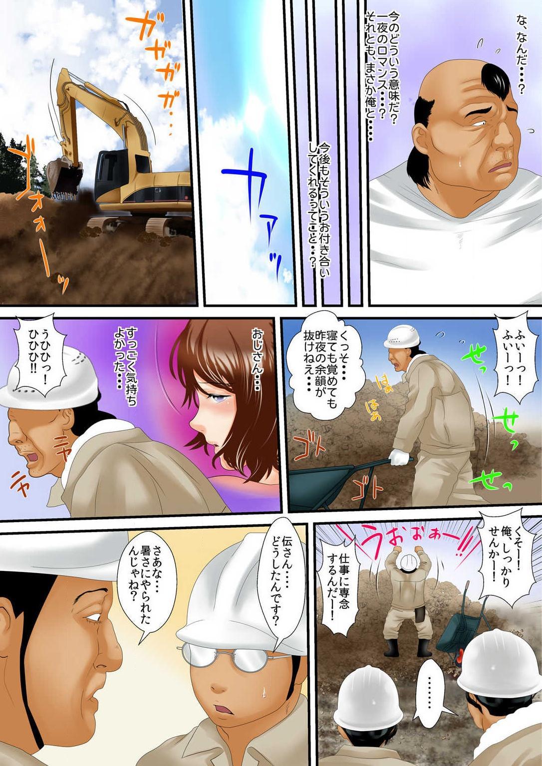 Zetsurin Oyaji ga Joshiryou de ~Sonna ni Dashitara Ninshin shichau!! 1 48