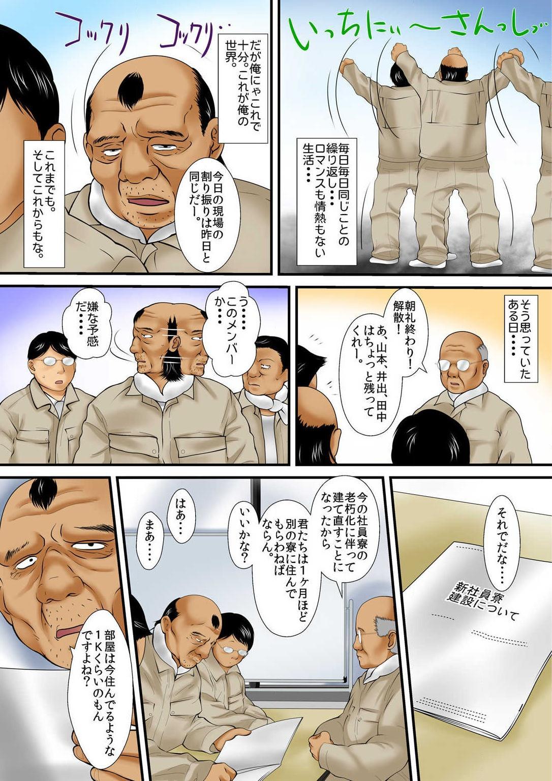 Zetsurin Oyaji ga Joshiryou de ~Sonna ni Dashitara Ninshin shichau!! 1 4