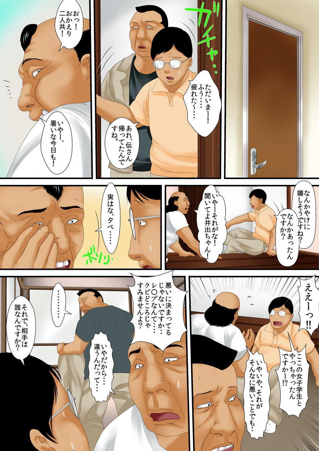 Zetsurin Oyaji ga Joshiryou de ~Sonna ni Dashitara Ninshin shichau!! 1 49
