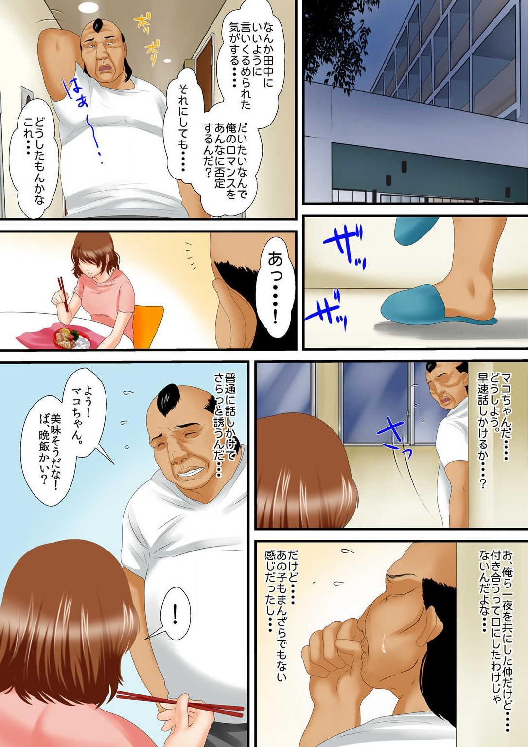 Zetsurin Oyaji ga Joshiryou de ~Sonna ni Dashitara Ninshin shichau!! 1 51