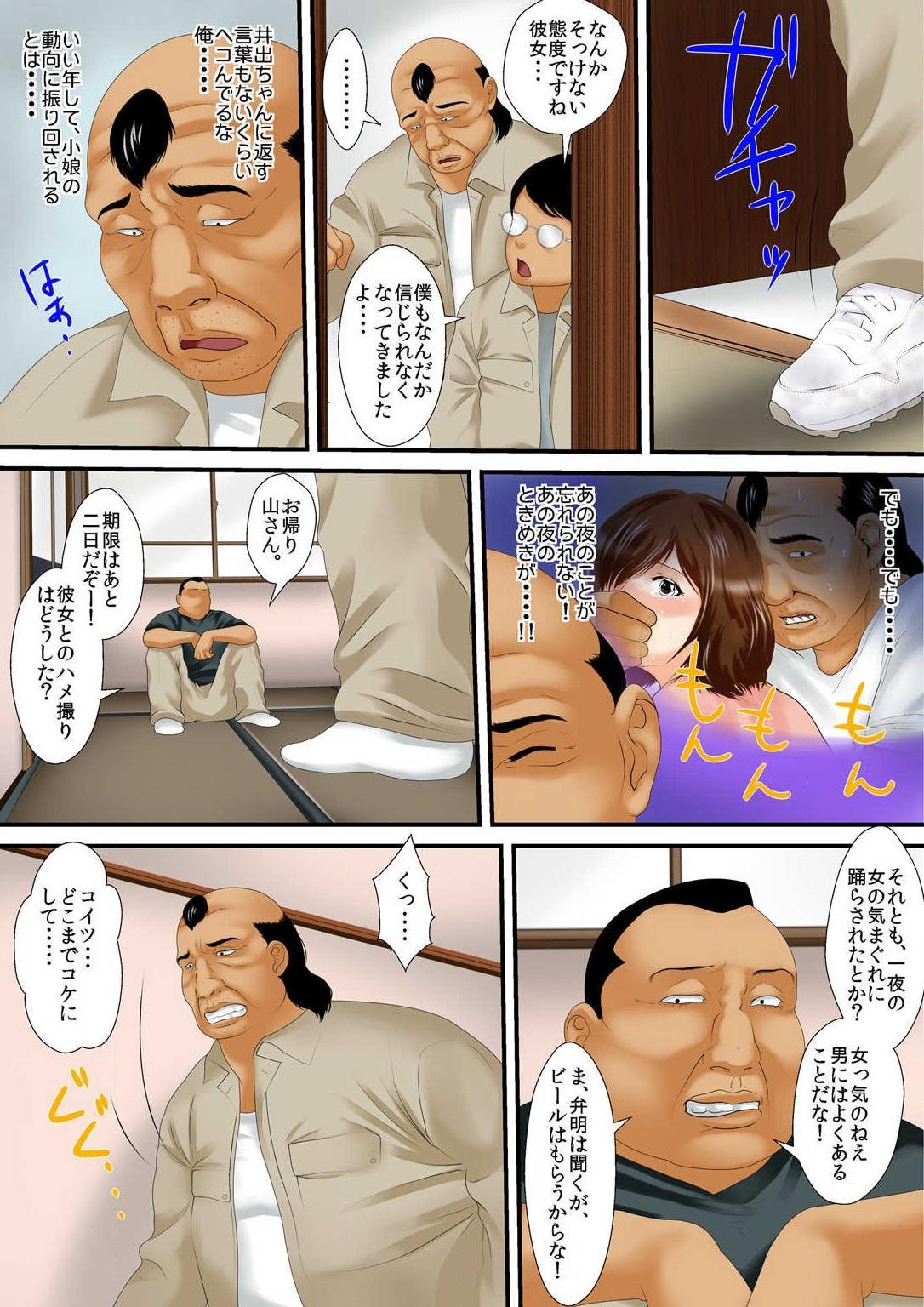 Zetsurin Oyaji ga Joshiryou de ~Sonna ni Dashitara Ninshin shichau!! 1 53