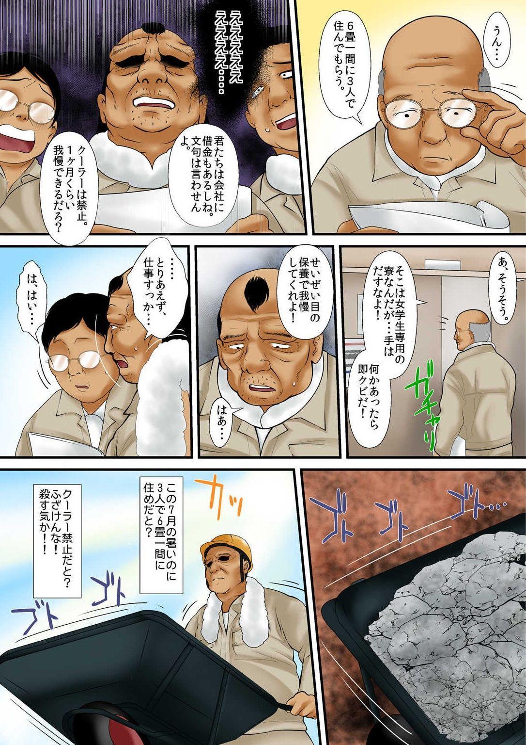 Zetsurin Oyaji ga Joshiryou de ~Sonna ni Dashitara Ninshin shichau!! 1 5