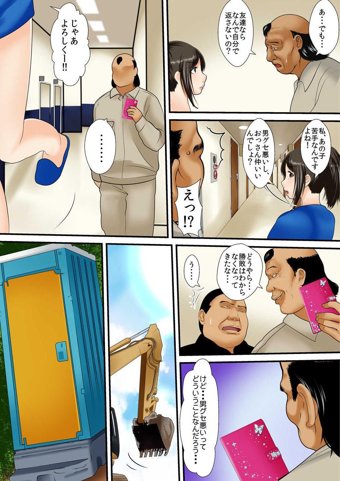 Zetsurin Oyaji ga Joshiryou de ~Sonna ni Dashitara Ninshin shichau!! 1 66