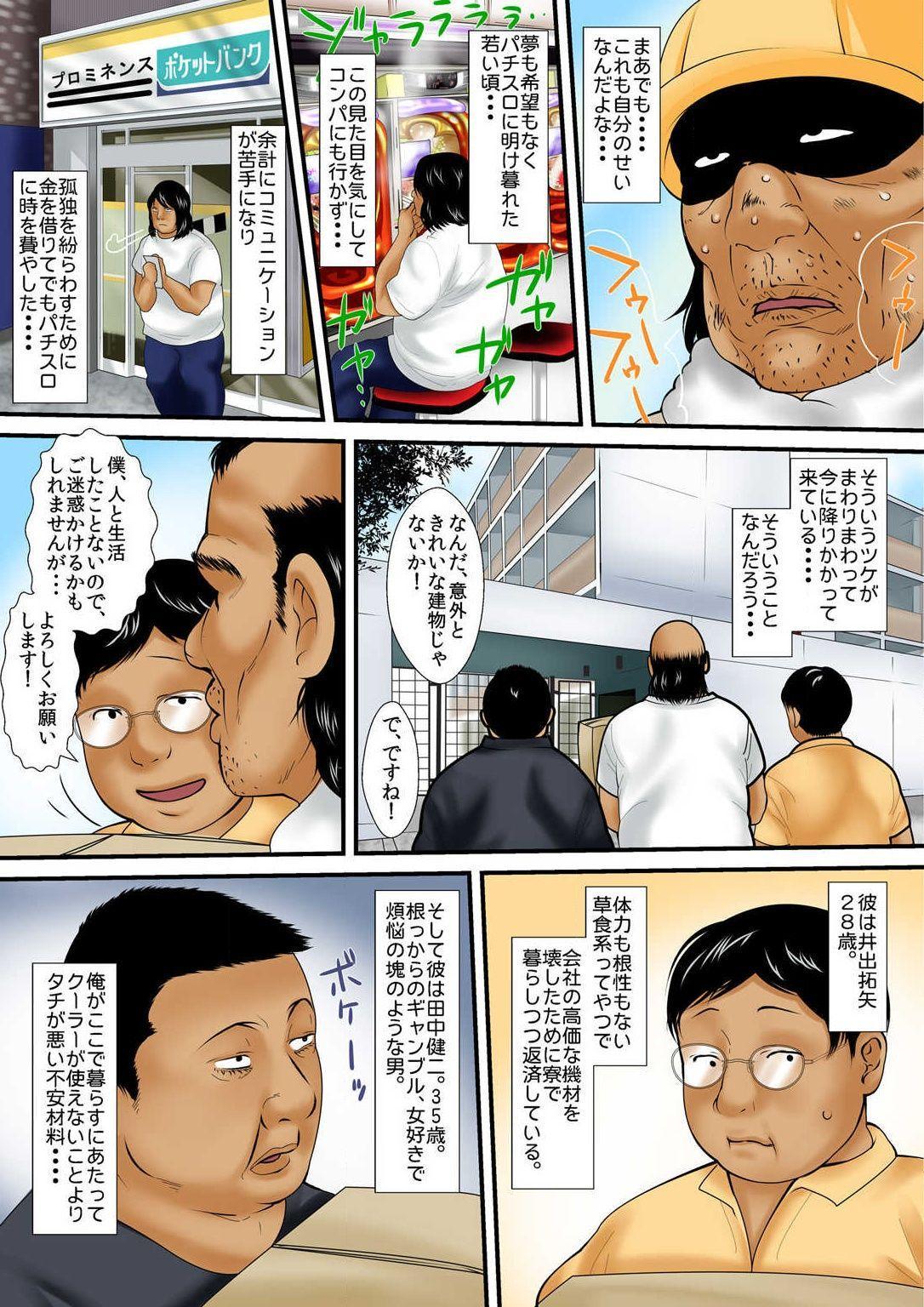 Zetsurin Oyaji ga Joshiryou de ~Sonna ni Dashitara Ninshin shichau!! 1 6