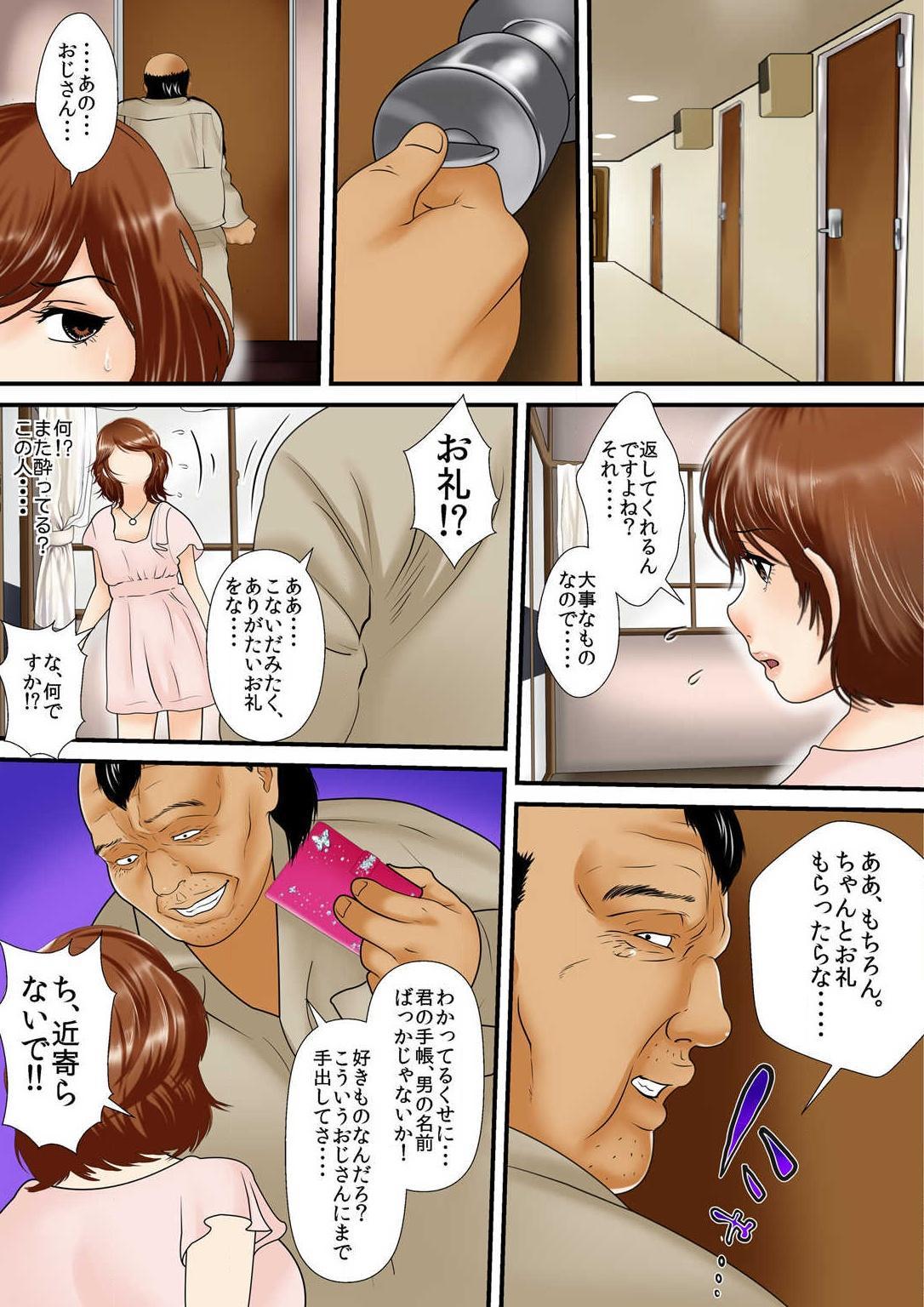 Zetsurin Oyaji ga Joshiryou de ~Sonna ni Dashitara Ninshin shichau!! 1 69