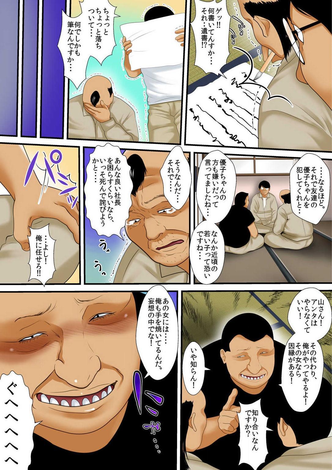 Zetsurin Oyaji ga Joshiryou de ~Sonna ni Dashitara Ninshin shichau!! 1 79