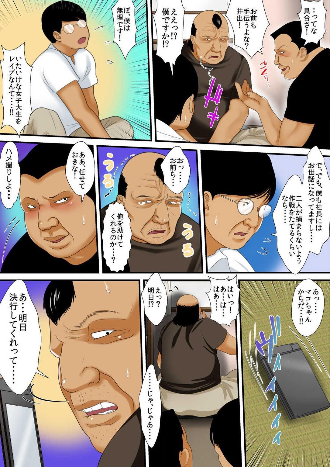 Zetsurin Oyaji ga Joshiryou de ~Sonna ni Dashitara Ninshin shichau!! 1 81