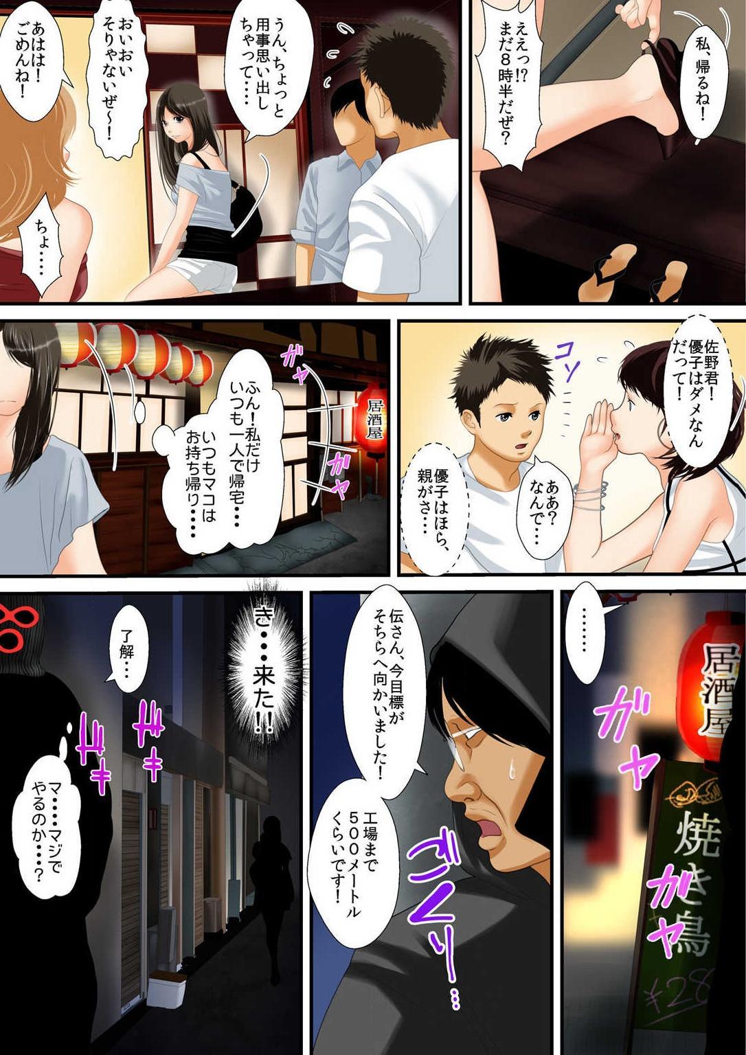 Zetsurin Oyaji ga Joshiryou de ~Sonna ni Dashitara Ninshin shichau!! 1 83