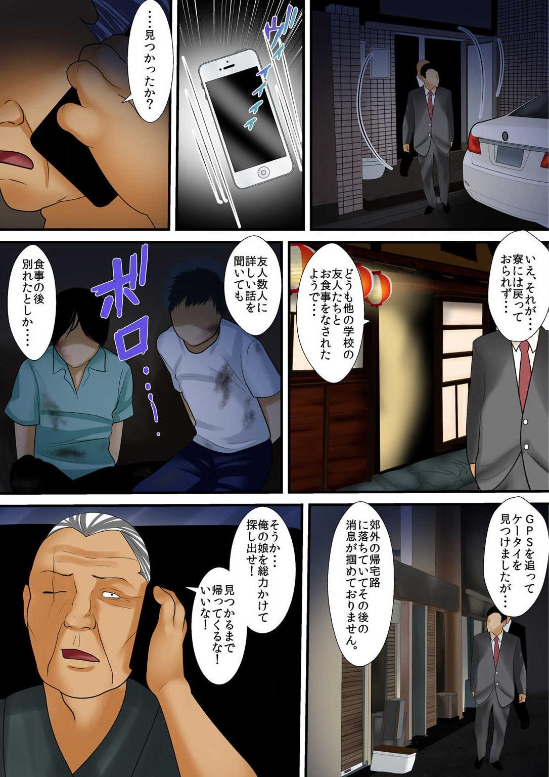 Zetsurin Oyaji ga Joshiryou de ~Sonna ni Dashitara Ninshin shichau!! 1 89