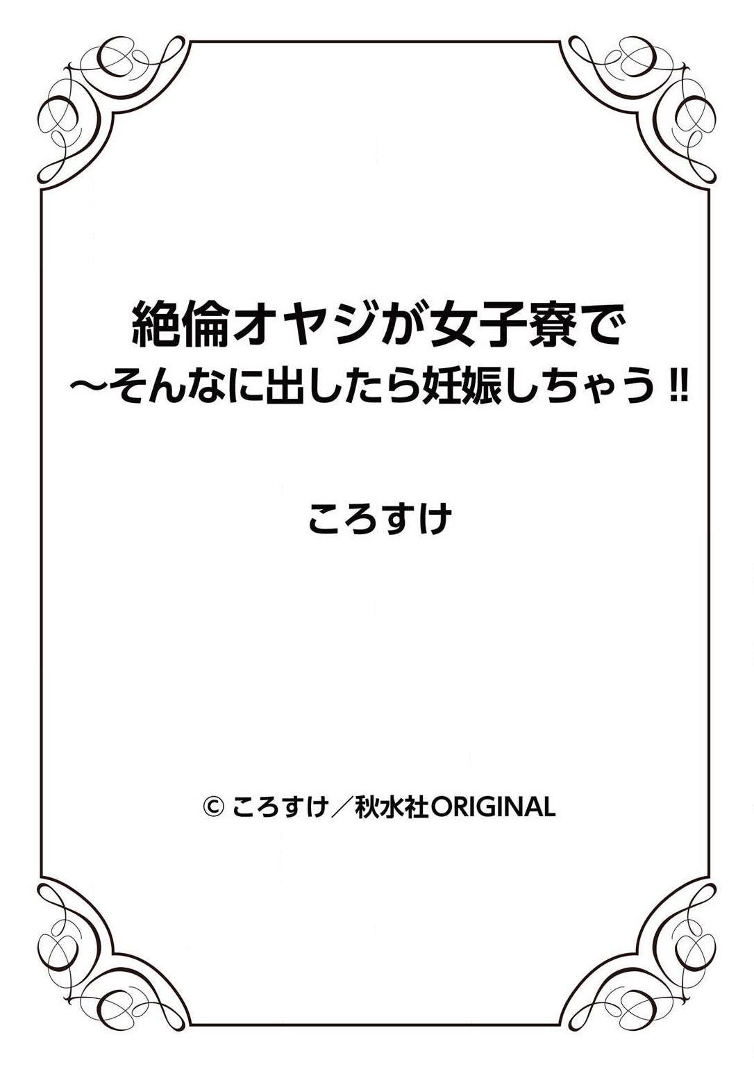 Zetsurin Oyaji ga Joshiryou de ~Sonna ni Dashitara Ninshin shichau!! 1 90