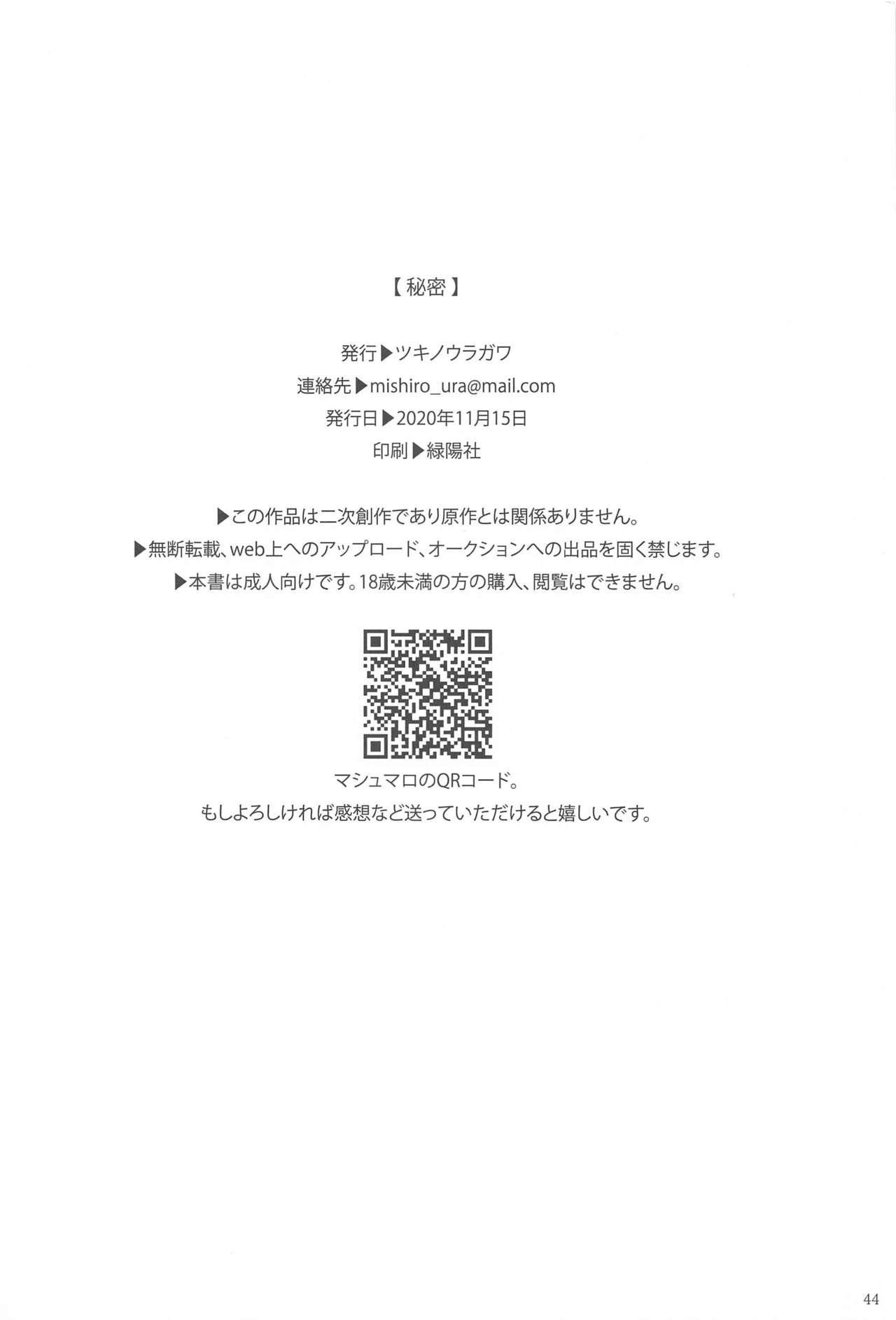 Himitsu 44
