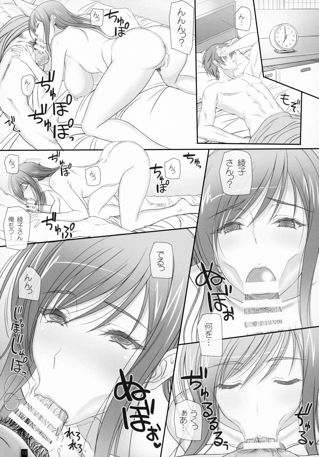 Oh! Ayako! More!&More!! 11