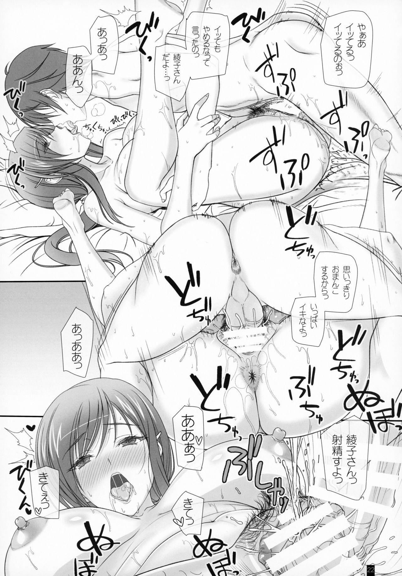 Oh! Ayako! More!&More!! 20