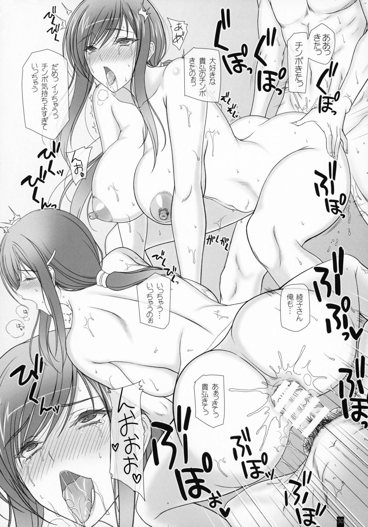 Oh! Ayako! More!&More!! 28