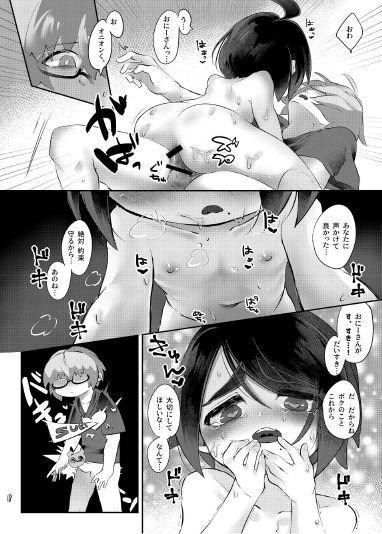 Haruhi0406 - Onion has no Money!! 18