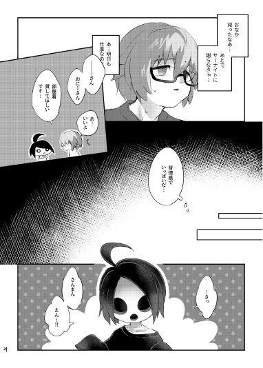 Haruhi0406 - Onion has no Money!! 24