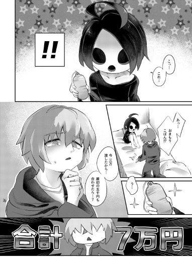 Haruhi0406 - Onion has no Money!! 26