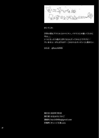 Haruhi0406 - Onion has no Money!! 28