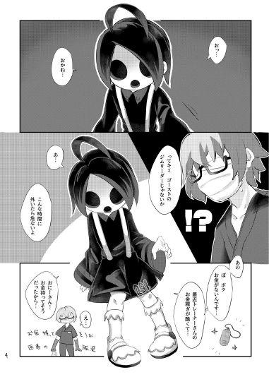 Haruhi0406 - Onion has no Money!! 4