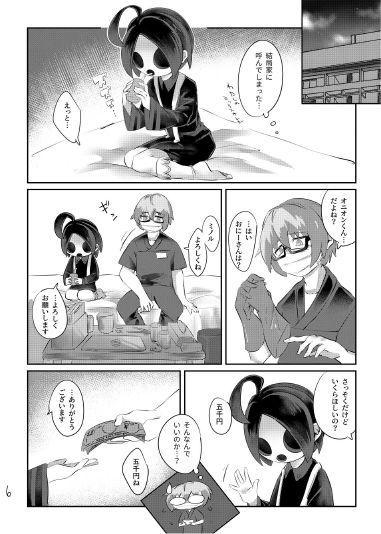 Haruhi0406 - Onion has no Money!! 6