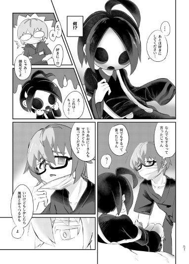 Haruhi0406 - Onion has no Money!! 7