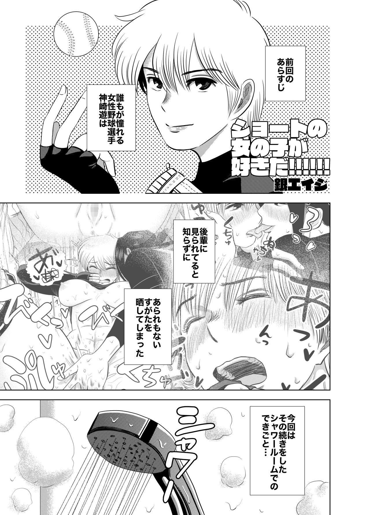 Short no Onnanoko ga Sukida!!!!!! 0