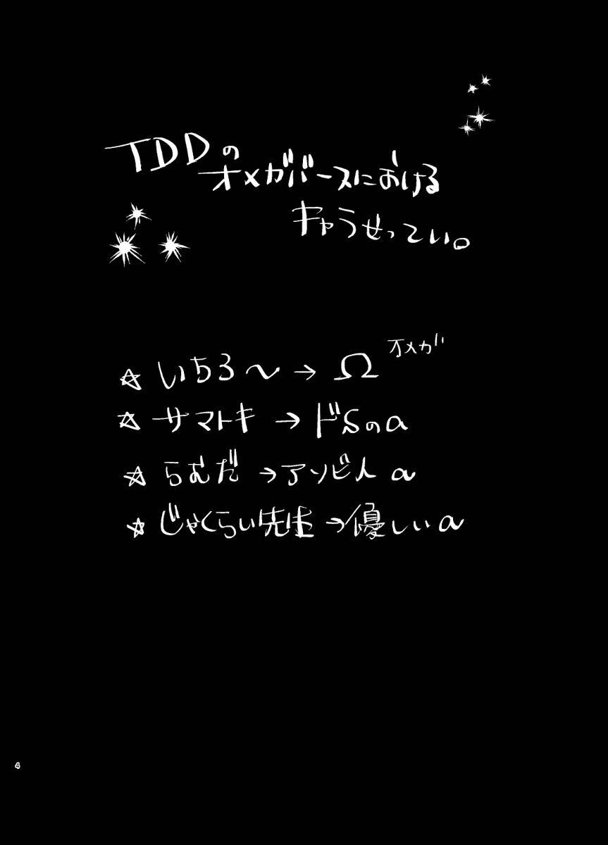 TDD Ichiro Bottom ABO 2