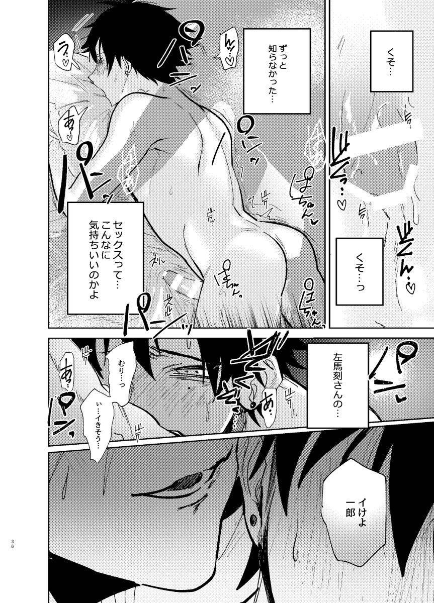 TDD Ichiro Bottom ABO 34