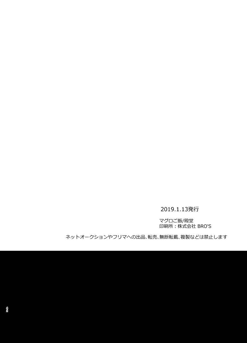TDD Ichiro Bottom ABO 40