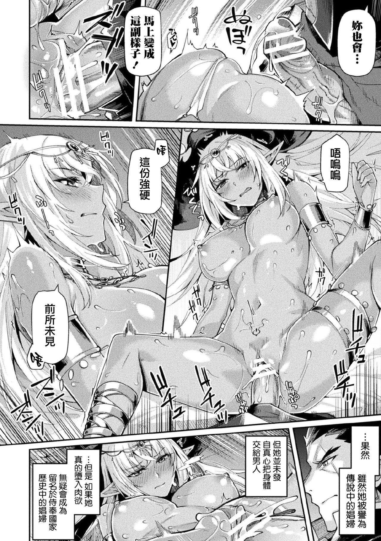 [Tsukitokage] Kuroinu II ~Inyoku ni Somaru Haitoku no Miyako, Futatabi~ THE COMIC Chapter 6 (Kukkoro Heroines Vol. 7) [Digital] [Chinese] [鬼畜王漢化組] [Digital] 14