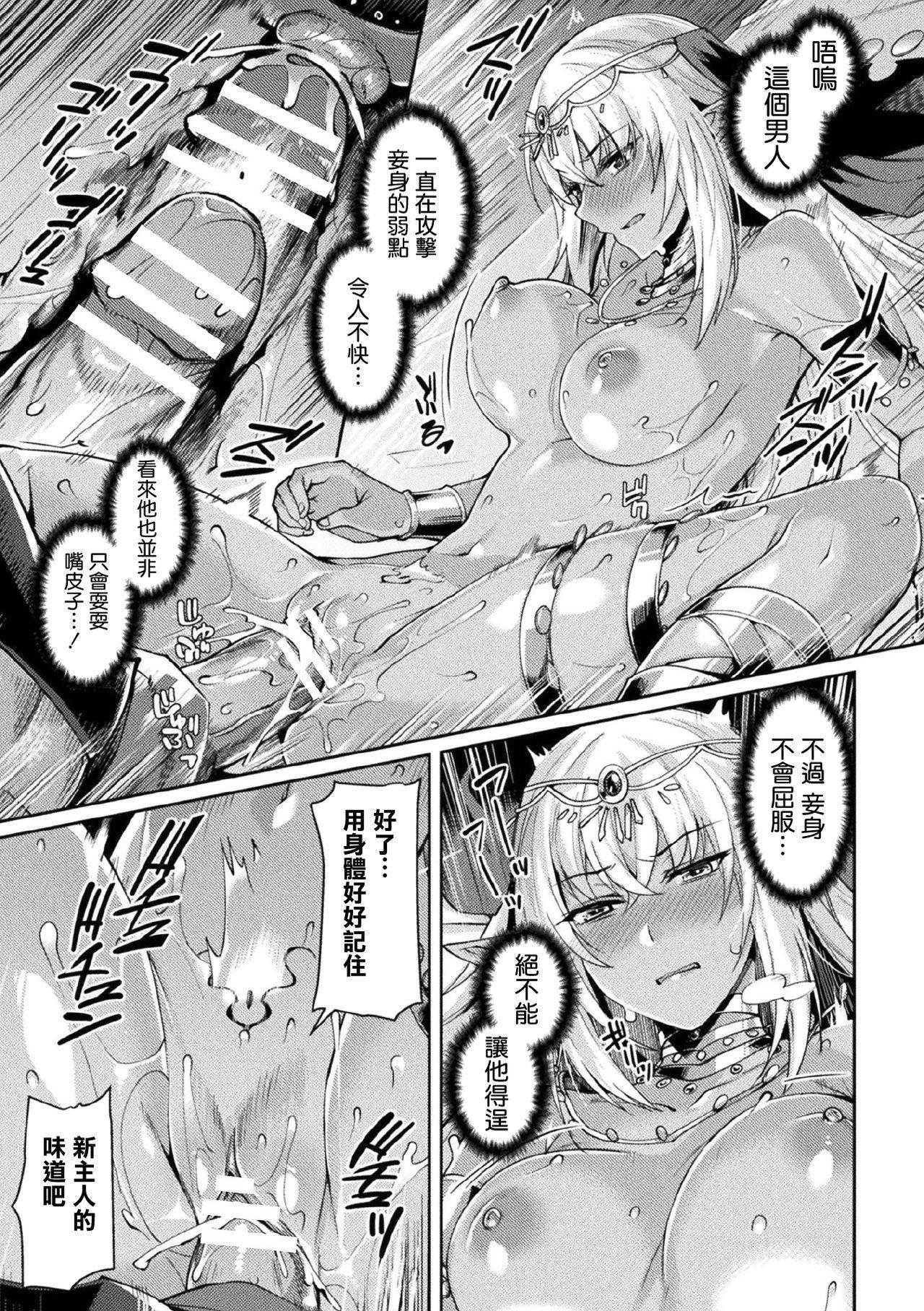 [Tsukitokage] Kuroinu II ~Inyoku ni Somaru Haitoku no Miyako, Futatabi~ THE COMIC Chapter 6 (Kukkoro Heroines Vol. 7) [Digital] [Chinese] [鬼畜王漢化組] [Digital] 15