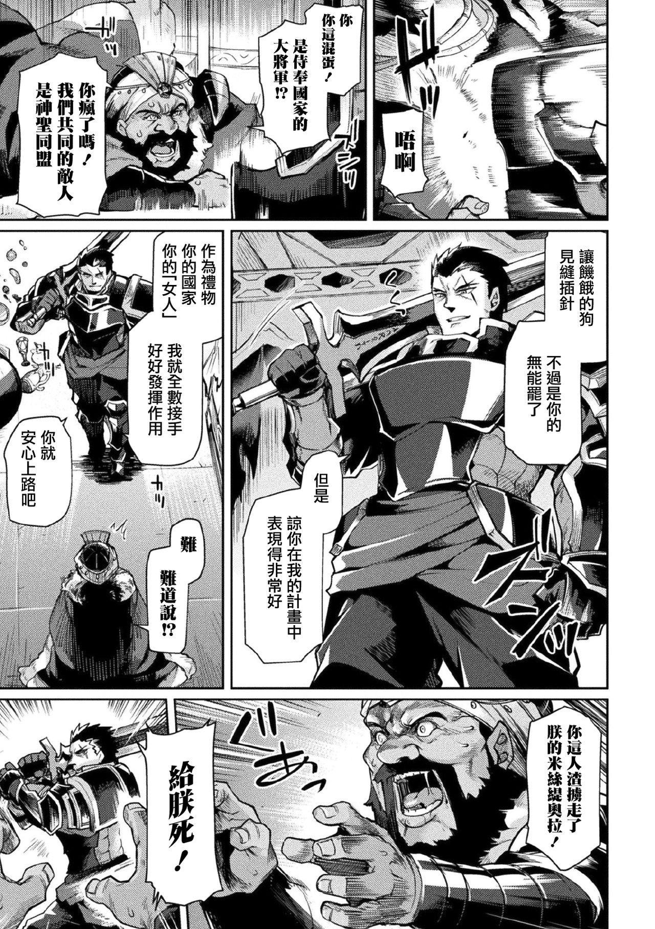 [Tsukitokage] Kuroinu II ~Inyoku ni Somaru Haitoku no Miyako, Futatabi~ THE COMIC Chapter 6 (Kukkoro Heroines Vol. 7) [Digital] [Chinese] [鬼畜王漢化組] [Digital] 21