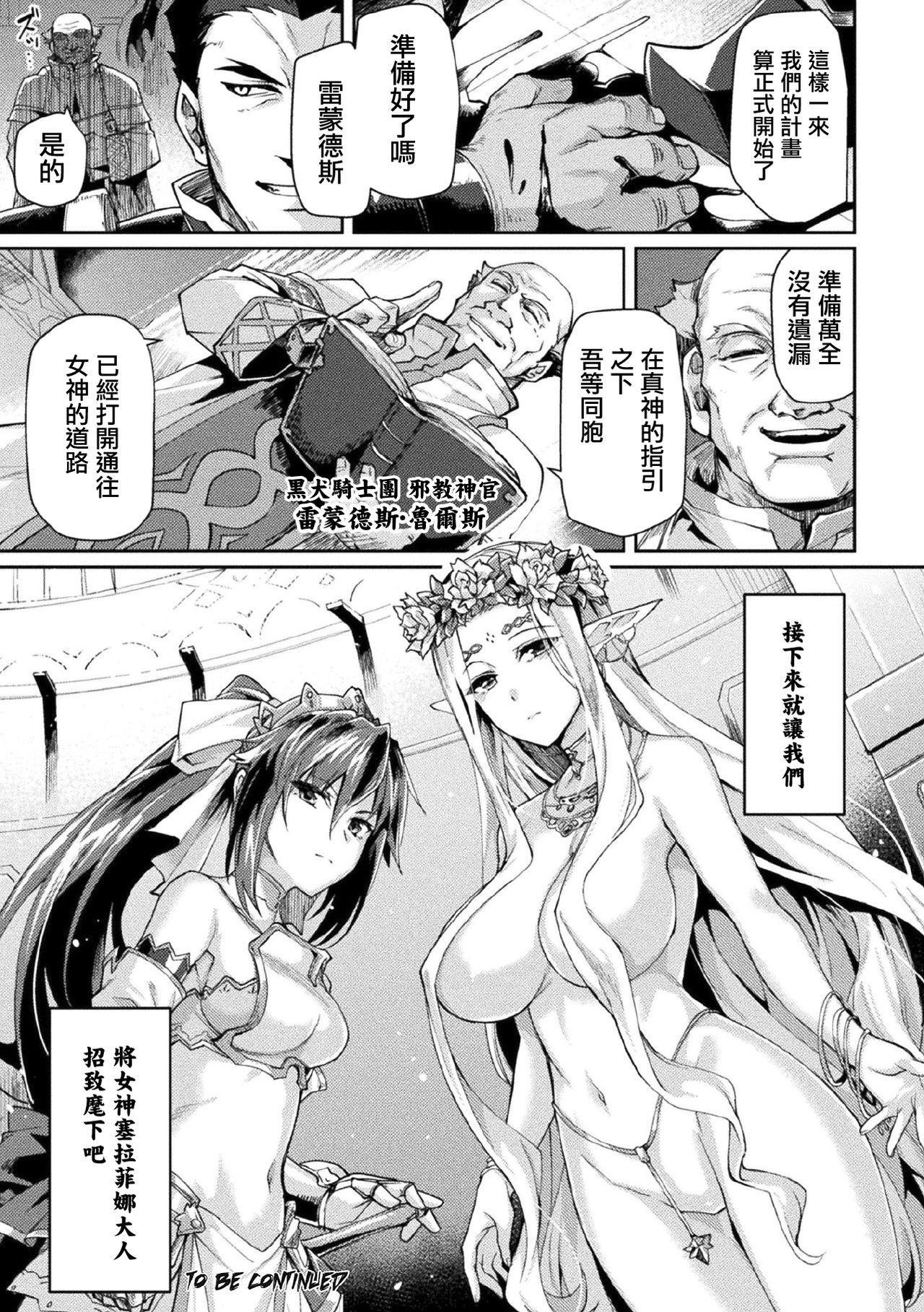 [Tsukitokage] Kuroinu II ~Inyoku ni Somaru Haitoku no Miyako, Futatabi~ THE COMIC Chapter 6 (Kukkoro Heroines Vol. 7) [Digital] [Chinese] [鬼畜王漢化組] [Digital] 22